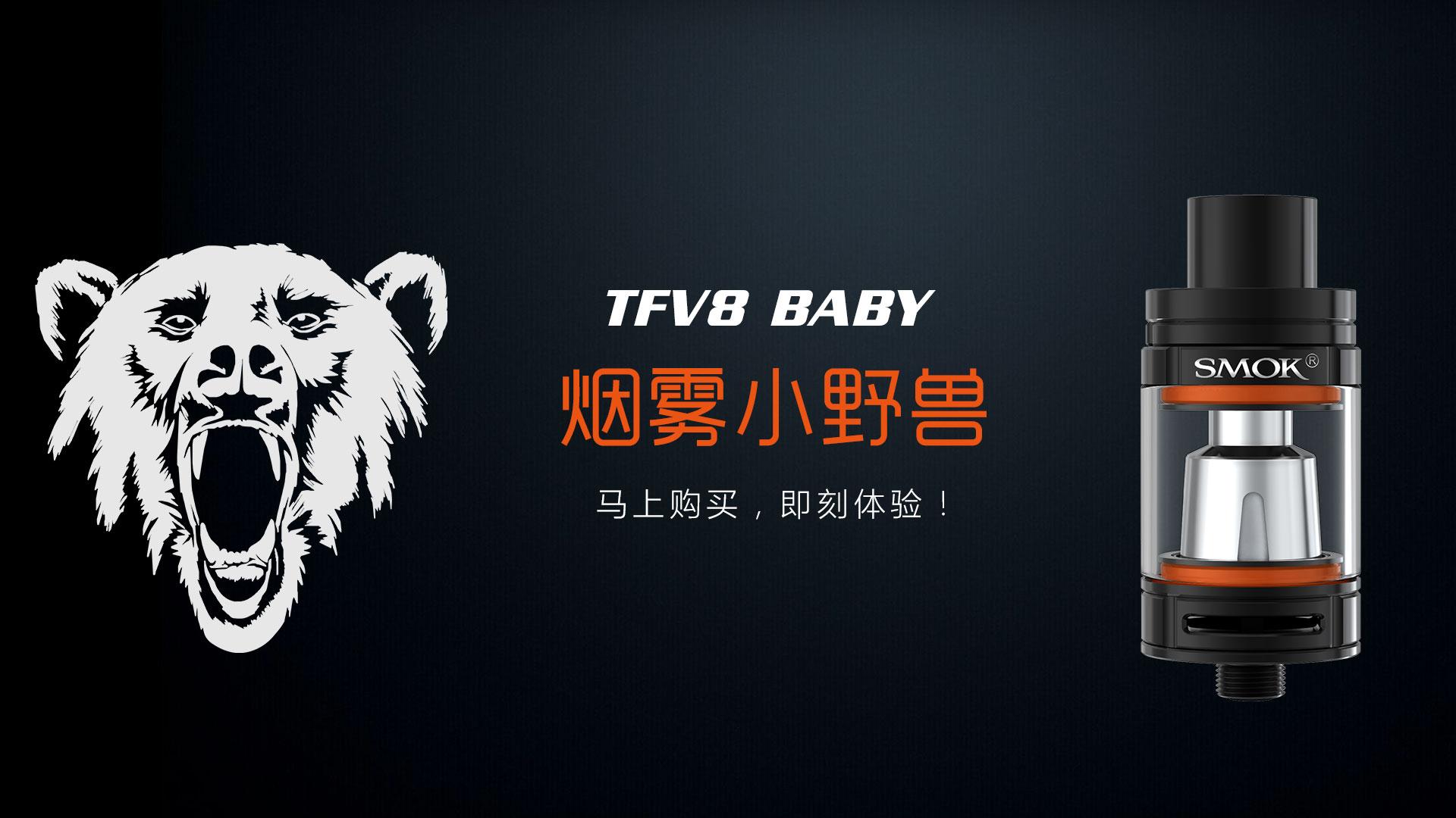 tfv8 baby